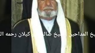 شيخ المداحين الشيخ صالح ابو كيلان رحمه الله  مديح لبو حسين انصب روايه