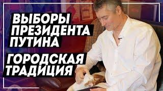 Явка на выборы президента Путина. Городская традиция. И последние станут первыми.