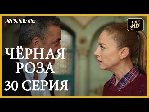 Чёрная роза 30 серия русская озвучка