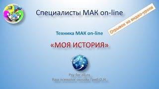 """Техника МАК онлайн """"Моя история"""" (отрывок из видео урока)"""