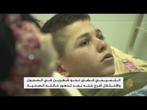 الإهمال الطبي بحق التميمي يكشف بشاعة الاحتلال الإسرائيلي  - نشر قبل 22 ساعة