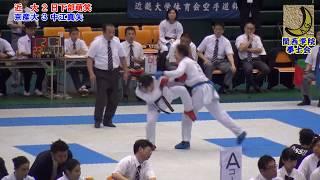空手道 Karate 2018 中江真矢(京都産業大学)vs日下部萌笑(近畿大学) 第...