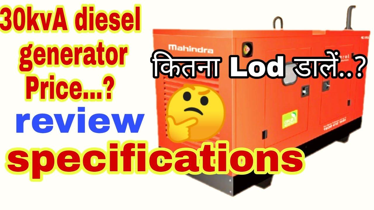 30kvA mahindra diesel Dg generator price and review / 30kvA generator price  and specification