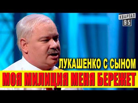 Беларусь Ночь Резиденция ЛУКАШЕНКО - новые приколы 2020 порвали зал РЖАЧНЫЙ Вечерний Квартал