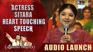 Actress Sitara Heart Touching Speech @ #SrinivasaKalyanam Audio LAunch Event