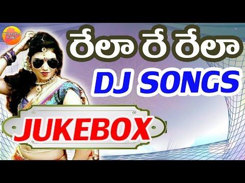 Rela Re Rela Dj songs Jukebox | Dj Folk Songs | Telangana Folk Songs | Janapada Songs Telugu