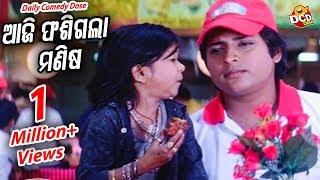 ଆଜି ଫଶିଗଲା ମଣିଷ.. Aaji Phasigala Manisa.. Daily Comedy Dose
