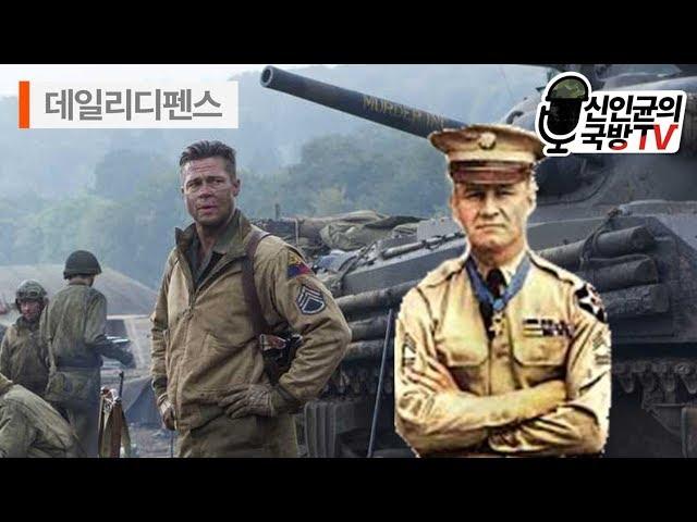 대한민국을 혼자 구한 미군 전차병의 9시간 사투
