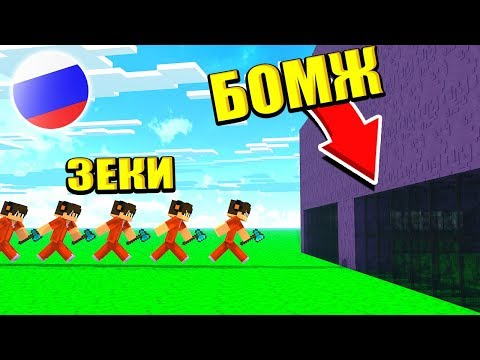 ЗЕКИ ПРОТИВ МОЕГО ТЦ! КТО ПОБЕДИТ? ВЫЖИВАНИЕ БОМЖА В РОССИИ #145! МАЙНКРАФТ