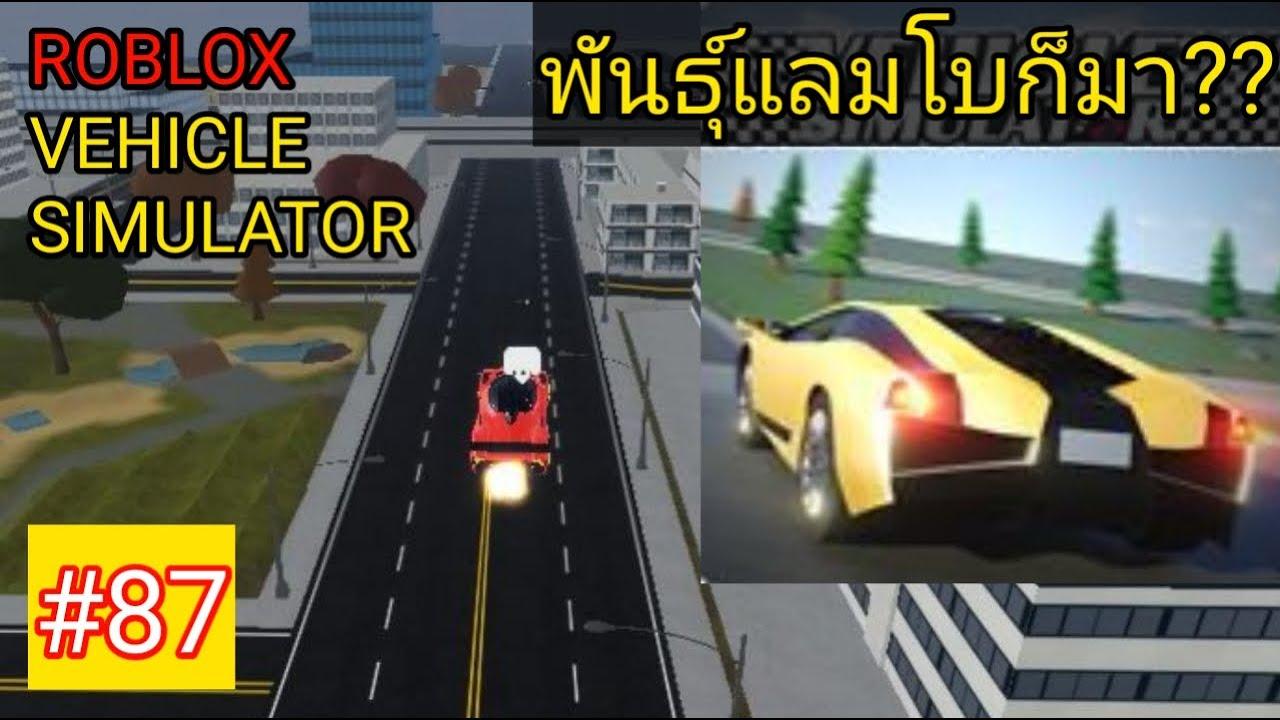 อัพเดทรถมันก็ดี แต่อัพเดทแมพมั่งก็ได้ XD (ROBLOX VEHICLE SIMULATOR) #87