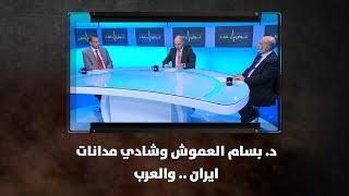 د. بسام العموش وشادي مدانات - ايران .. والعرب