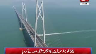 China's President Inaugurates World's Longest Sea Bridge