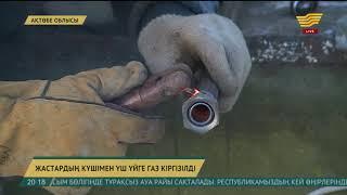 Ақтөбелік жастар тұрмысы төмен отбасыларды газбен қамту ісін қолға алды