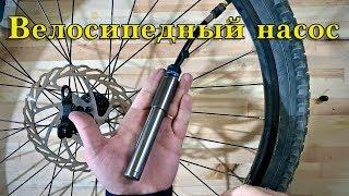 самый маленький велосипедный насос