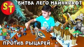 Лего Майнкрафт и Звездные Войны против Рыцарей Эпическая битва Lego Minecraft + Star Wars vs Knights