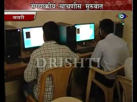 Rto exam test software for pc
