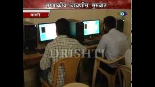Driving licence online exam news