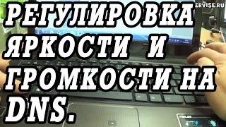 Как сделать ярче или темнее экран ноутбука DNS. Регулировка звука, включение точпада.(В этом видео я покажу как сделать ярче, светлее экран буке DNS n12e. http://kom-servise.ru/index.php/remont-noutbukov/57-dns/853-853 Или..., 2014-12-04T14:51:38.000Z)