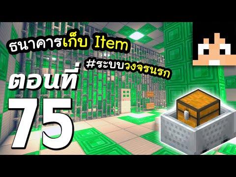 มายคราฟ 1.16: ธนาคารมีไว้เก็บเงิน #75 | Minecraft เอาชีวิตรอดมายคราฟ