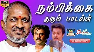 நம்பிக்கை தரும் பாடல்கள் | Nambikai Tharum Paadalgal | Tamil Movie Songs HD | Old Motivational Songs