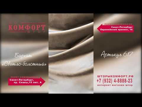 Артикул 617 Бархат «Светло болотный» Купить шторы на ШТОРЫКОМФОРТ РФ
