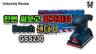 보쉬 샌더기 / BOSCH GSS230 Sander /…