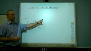 Pascal. Оператор присваивания. Совместимость типов данных. Принцип работы.