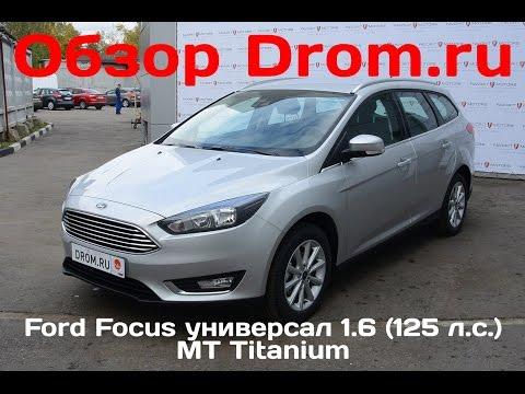 Ford Focus универсал 2016 1.6 (125 л.с.) MT Titanium - видеообзор