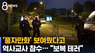 풍자만화 보여준 교사 참수…용의자가 외친 한마디 / SBS