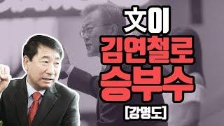 김정은 대변인 역할도 짤렸다 [강명도]