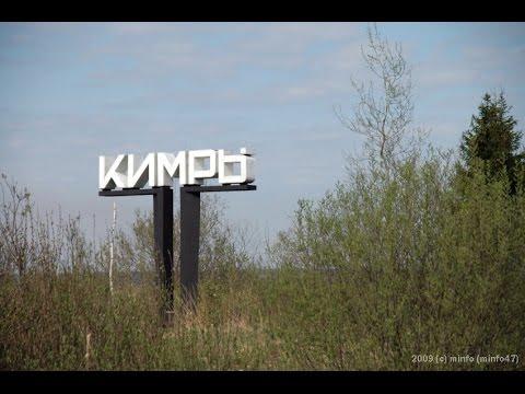 Отчет о поездке в Кимры.Чудесное спасение