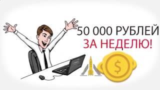 Как Заработать с Нуля от 7000 Рублей в День! \