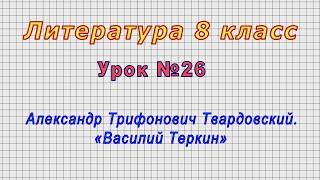 Литература 8 класс (Урок№26 - Александр Трифонович Твардовский. «Василий Теркин»)