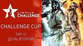 Warface Open Cup: Season XIV. Challenge Cup III. Day 2