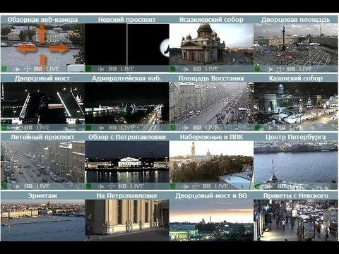 онлайн камера санкт петербург