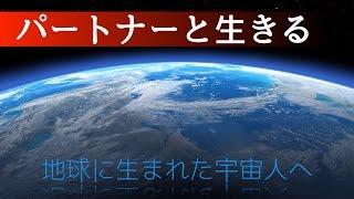 地球に生まれた宇宙人へ(パートナーと生きる)
