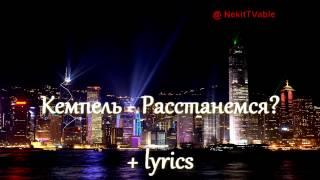 [Rap] Кемпель - Расстанемся?