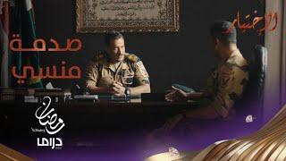 منسي يتلقى صدمة عمره في زميله هشام عشماوي بعد اكتشاف خيانته