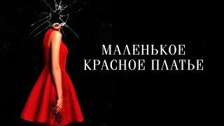 Маленькое красное платье. Трейлер
