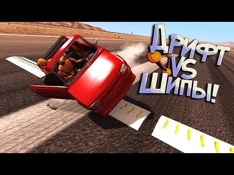 BeamNG Drive | Дрифт VS Полицейские ШИПЫ! Что произойдет с авто?