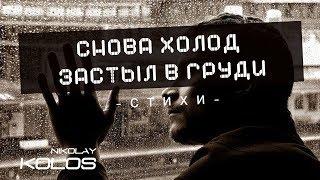 """Kolos - Стих """"Снова холод застыл в груди"""" (авторское стихотворение)"""