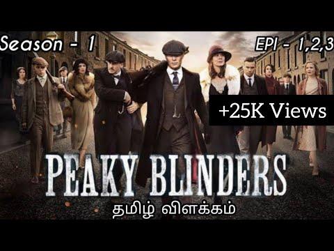 Peaky Blinders Season - 1 Episode - 1,2,3   Tamil Explanation   Darkmans Review  #thomasShelby
