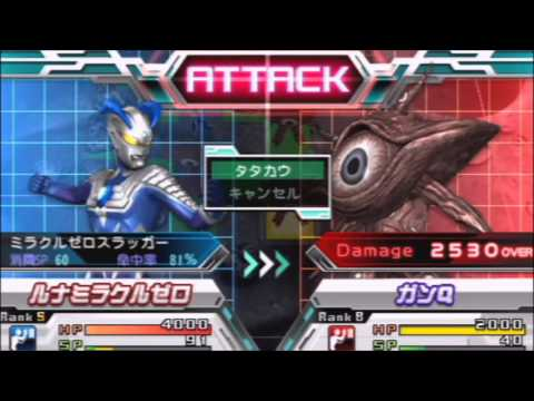 download game psp ultraman all star cso