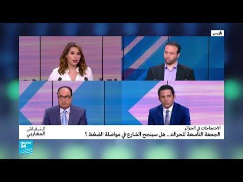 الجمعة التاسعة للحراك في الجزائر... هل سينجح الشارع في مواصلة الضغط؟  - نشر قبل 1 ساعة