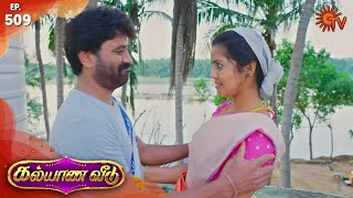 Kalyana Veedu - Episode 509 | 13th December 2019 | Sun TV Serial | Tamil Serial