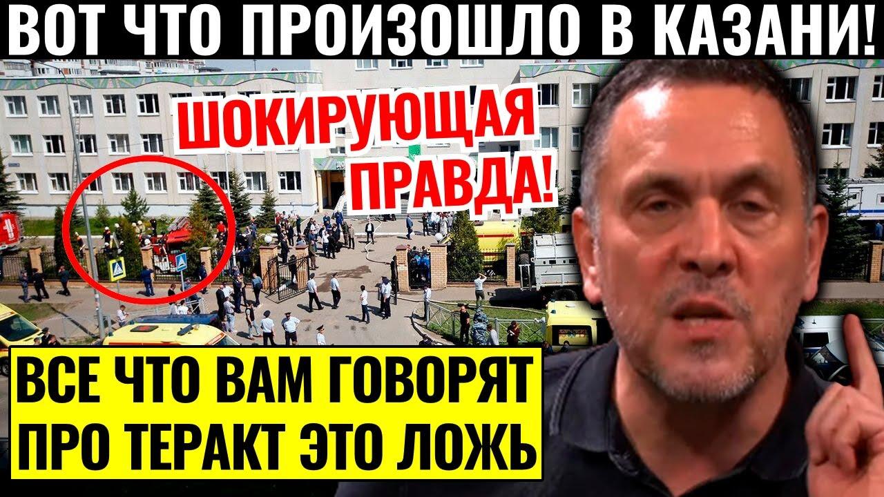 ВОТ ЧТО ПРОИЗОШЛО НА САМОМ ДЕЛЕ В КАЗАНИ.ШЕВЧЕНКО ОТКРЫЛ СТРАШНУЮ ТАЙНУ КОТОРУЮ СКРЫВАЕТ ...