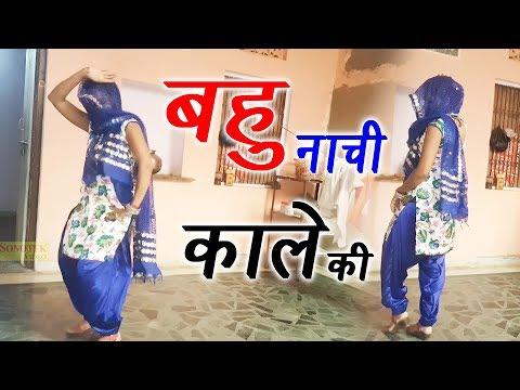 Bahu Nachi Kale Ki | बहु नाची काले की | कमरिया हिला दू | Kamariya Hila Du | New Dj Song | Trimurti