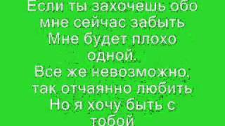Ранетки О тебе текст песни - Ranetki O Tebe Lyrics