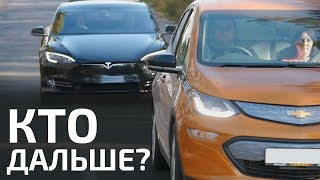 Chevrolet Bolt VS Model S 60