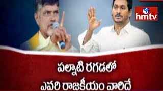 పల్నాటి రగడ వెనక అసలు రాజకీయం? || Political Circle | hmtv Telugu News